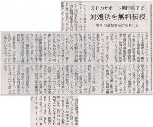 房日新聞Linux記事