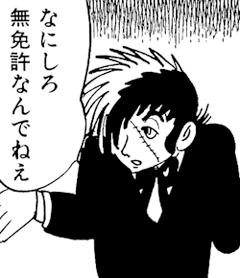 nanishiro